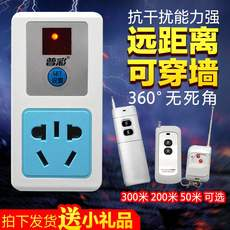 Pu color remote control switch 220v home water pump smart remote power high power remote control wireless remote control socket