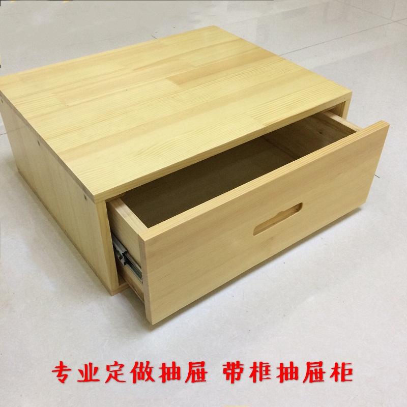 定制 定做抽屉 床下抽屉柜 木收纳盒 衣柜抽屉储物柜实木柜子CT1