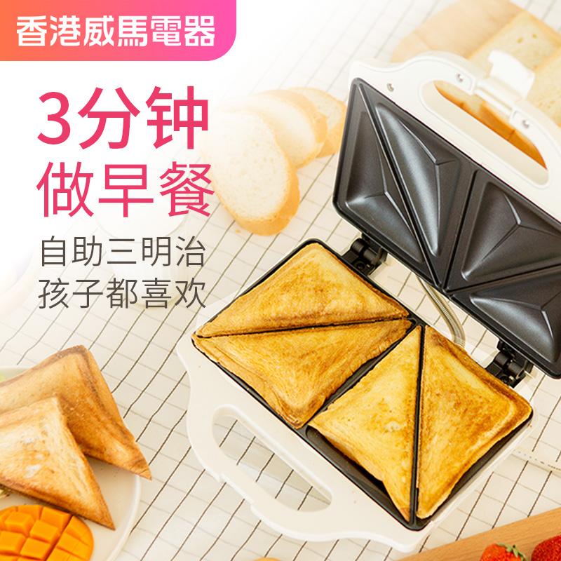威马三明治机早餐机双面家用加热吐司面包多功能小型煎锅华夫饼机