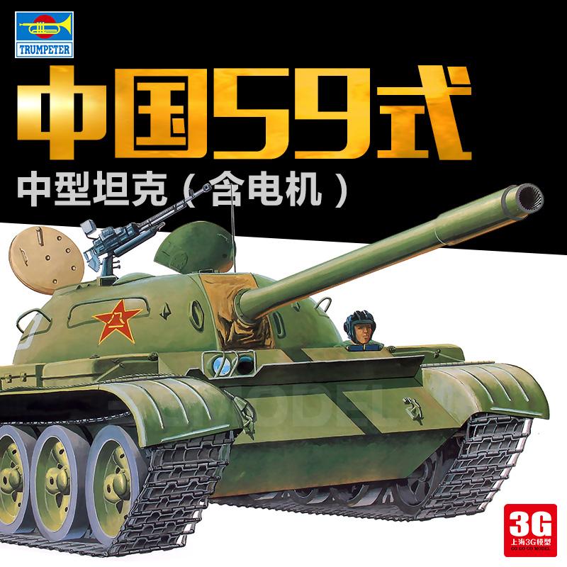 3G模型 小号手拼装模型 00303 中国59式中型坦克带电机