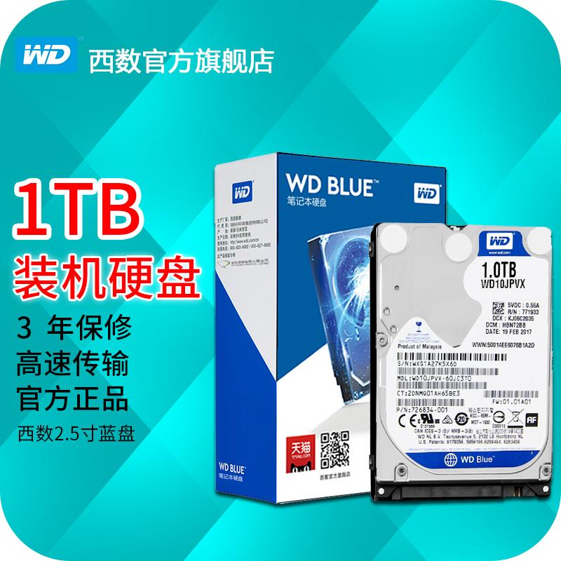 【领券减10元】WD/西部数据 WD10SPZX 蓝盘1tb 2.5寸笔记本硬盘1t
