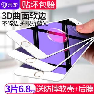 苹果6钢化膜全屏6s全覆盖iphone7抗蓝光6plus水凝8p手机全包软边6d贴膜6sp曲面无白边六防爆指纹七八4.7背5.5