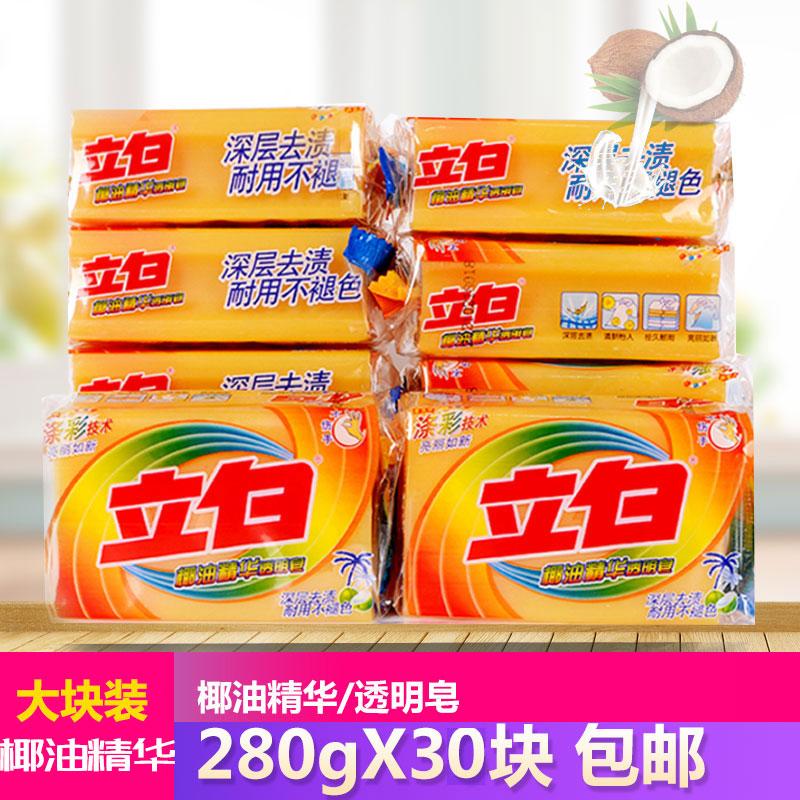 整箱280gX30块肥皂立白洗衣皂去污透明皂内衣老肥皂批发促销包邮