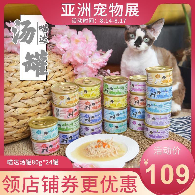 米欧宠物 多省包邮 喵达猫罐头汤罐猫罐零食湿粮80g24罐多味混拼