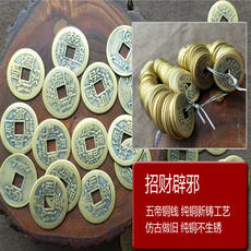 Opening Five Emperors Copper Money Town House Evil Evil Lucky Single Money Copper Money Tongbao Pendant Jewelry