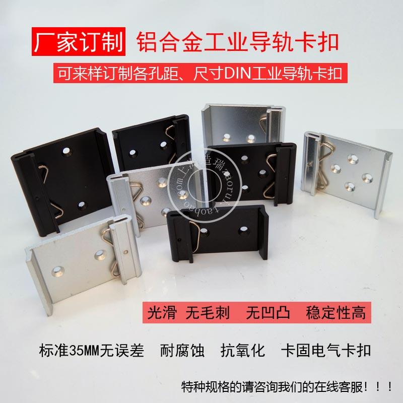 工业导轨卡扣DIN35MM固定安装标准铝合金卡轨英寸黑色卡座挂钩