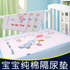 Baby insulation pad cotton waterproof breathable baby stroller pad washable leakproof sheets menstrual pad newborn supplies