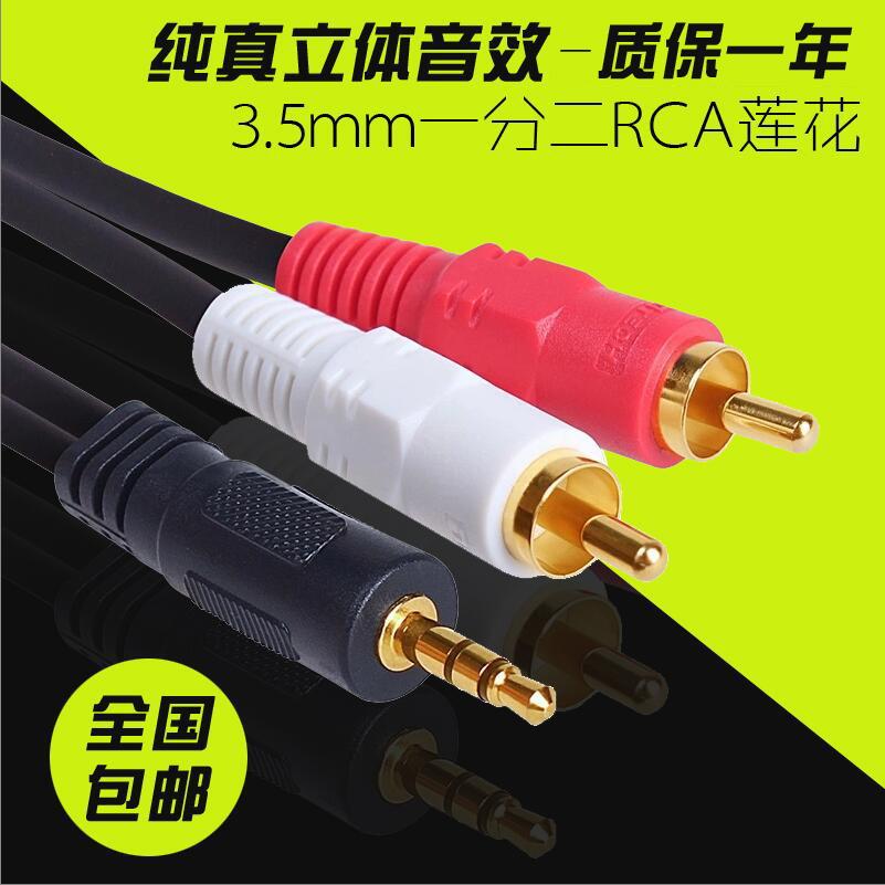 帝特 音频线一分二 AUX 3.5mm转2rca双莲花头1.5米连接线无损音质