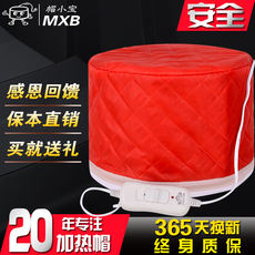 Xin Chenmei power generation hot cap nutrition oyster cap genuine household heating cap barber shop dedicated evaporation cap