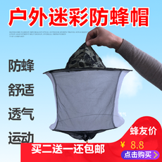 Bee anti-bee cap breathable clear face net beekeeping protective bee cap thickening anti-bee coat bee cap fishing cap