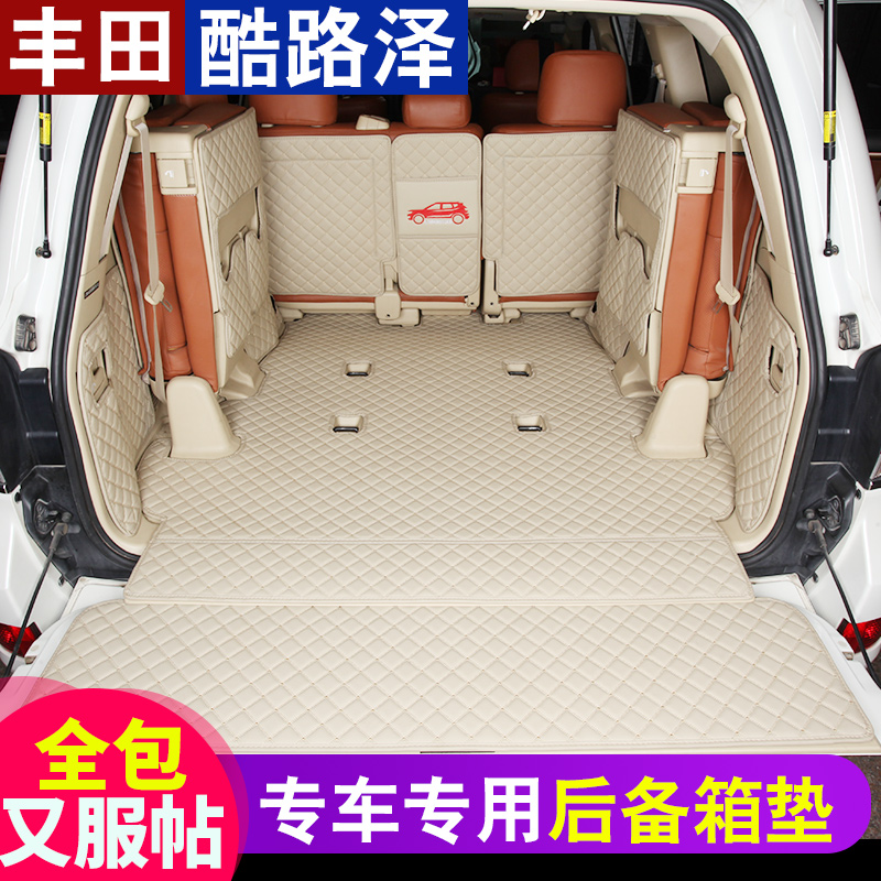 07-18款丰田兰德酷路泽后备箱垫 中东版陆地巡洋舰尾箱垫 5789座