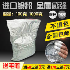 Germany imported silver flash silver powder super bright silver powder 200 mesh -1500 mesh