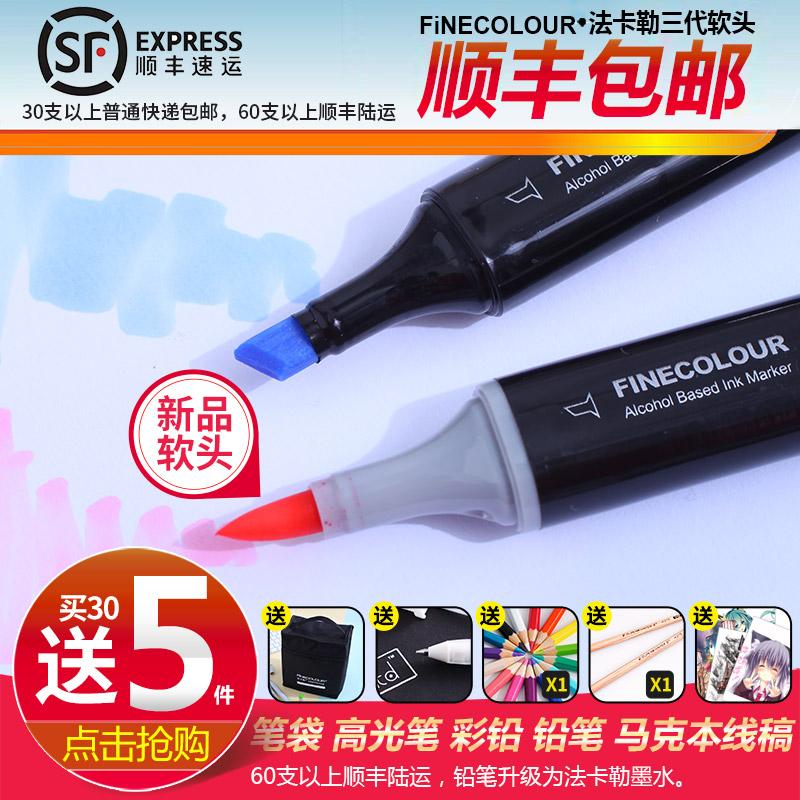 法卡勒马克笔三代 FINECOLOUR 3代软头肤色酒精油性双头设计手绘