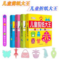 3-8岁儿童剪纸大王手工纸基础提高篇手工课堂亲子益智游戏diy