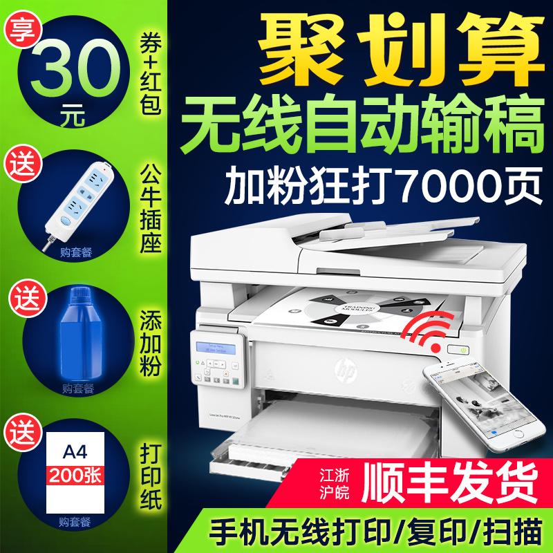 HP惠普M132snw黑白激光无线wifi打印机复印件一体机家用小型多功能三合一优m126nw打印机复印一体机商用办公