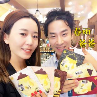 韩国正品papa recipe春雨蜂蜜面膜补水保湿黄白色孕妇可用盒装
