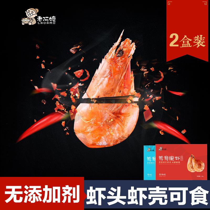 【老阿嬷】脆脆虾台湾风味虾干即食海产品零食即食香辣虾20克*2盒