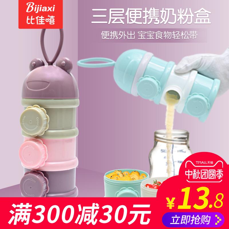 婴儿装奶粉盒外出便携式大容量宝宝分装迷你两用密封储存罐奶粉格