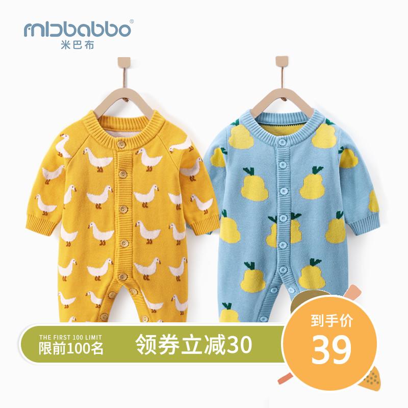 新生儿秋装连体衣6个月宝宝开衫毛衣男0-1-3岁女婴儿打底针织套装