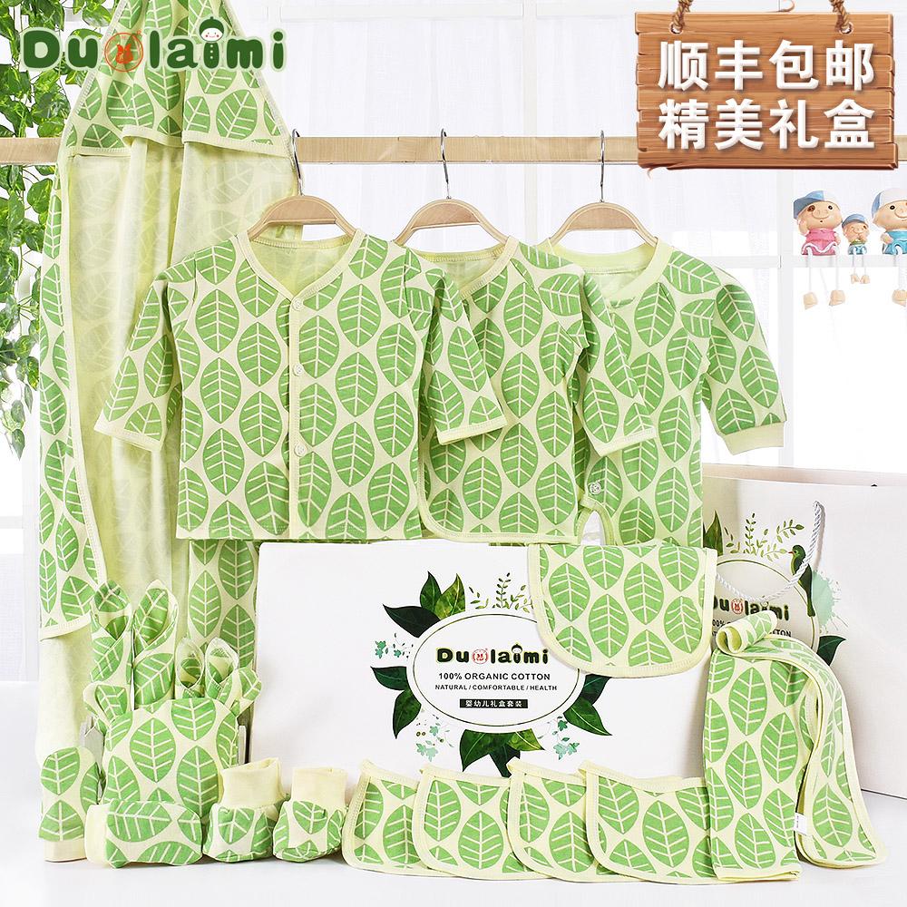 婴儿套装礼盒 0-3月新生儿衣服刚出生宝宝母婴用品满月大礼包送礼