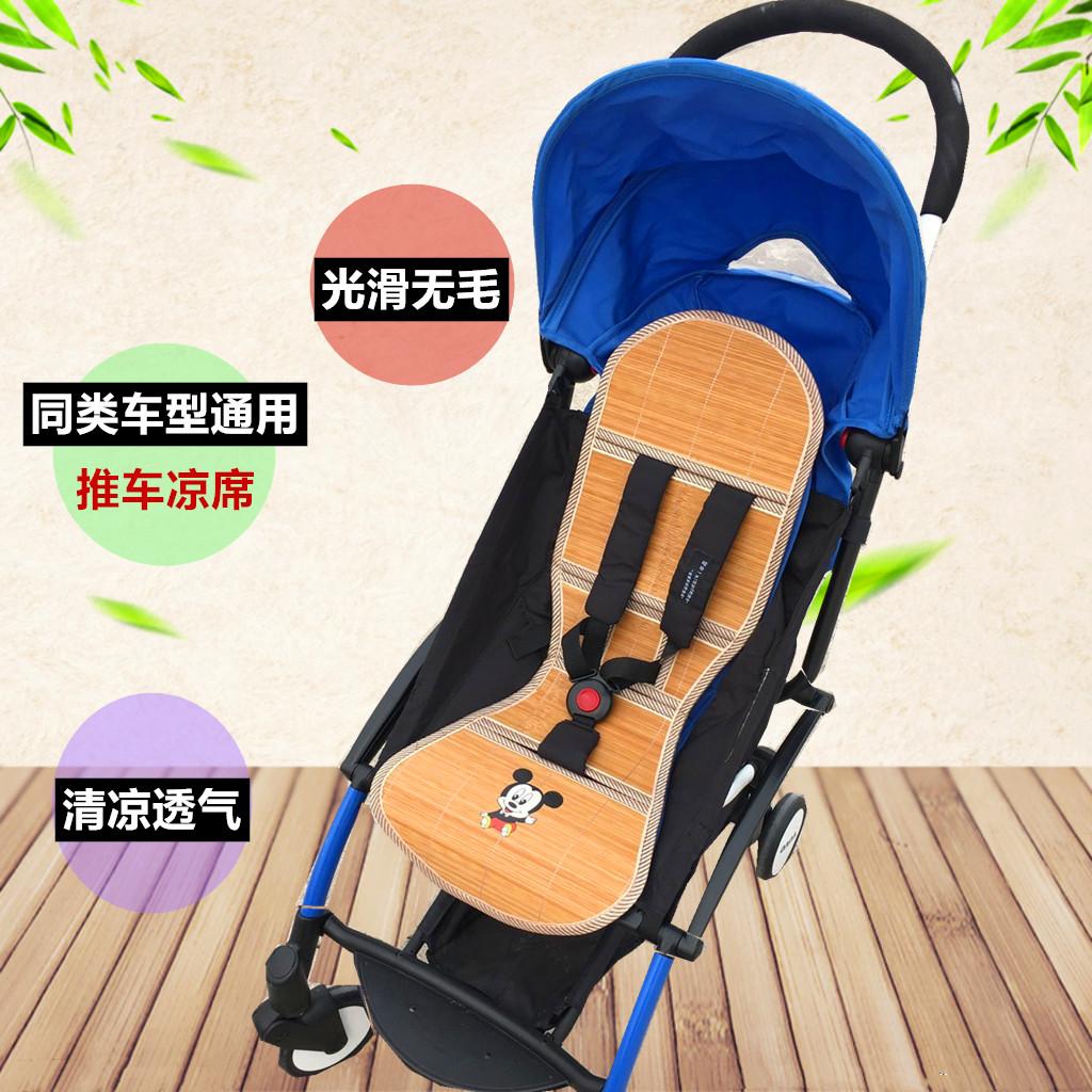 适用vovo/babyzen yoyo/chbaby/yuyu/SK婴儿童推车凉席aiqi伞车席