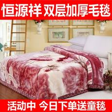 Hengyuanxiang blanket quilt thickening winter double raschel blanket cover velvet blanket 10 kg 12 kg wedding blanket