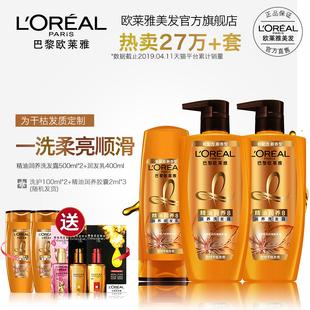 欧莱雅美发精油润养女士洗发水护发素洗护套装1.4L正品柔顺洗头水