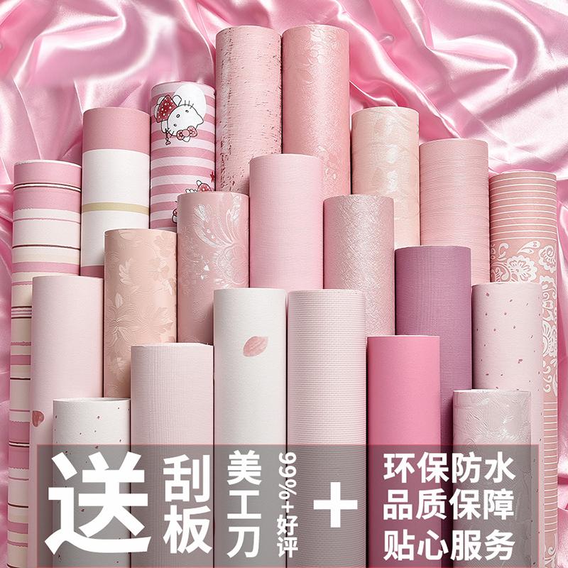少女心壁纸宿舍大学生寝室卧室温馨女孩网红公主粉粉色墙纸ins风