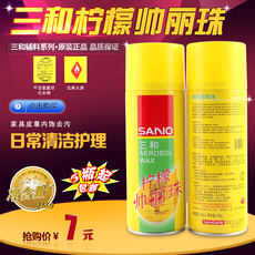 Sanhe Lemon Shuilizhu Furniture Leather Mahjong Marble Care Wax Polishing Dust Removal 248g
