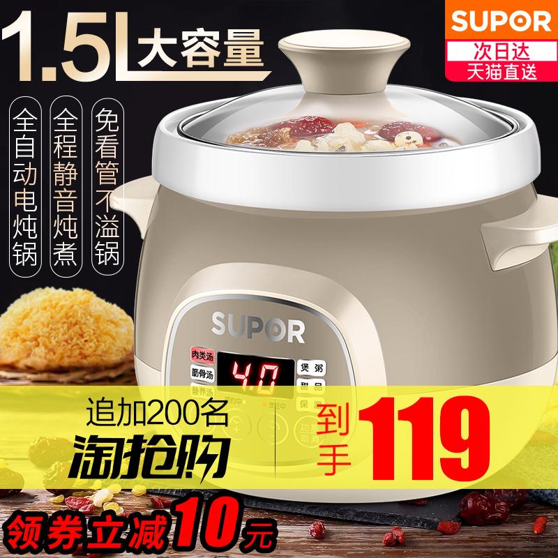 苏泊尔电炖锅陶瓷电炖盅小熬煮粥锅紫砂锅煲汤神器家用1人2全自动