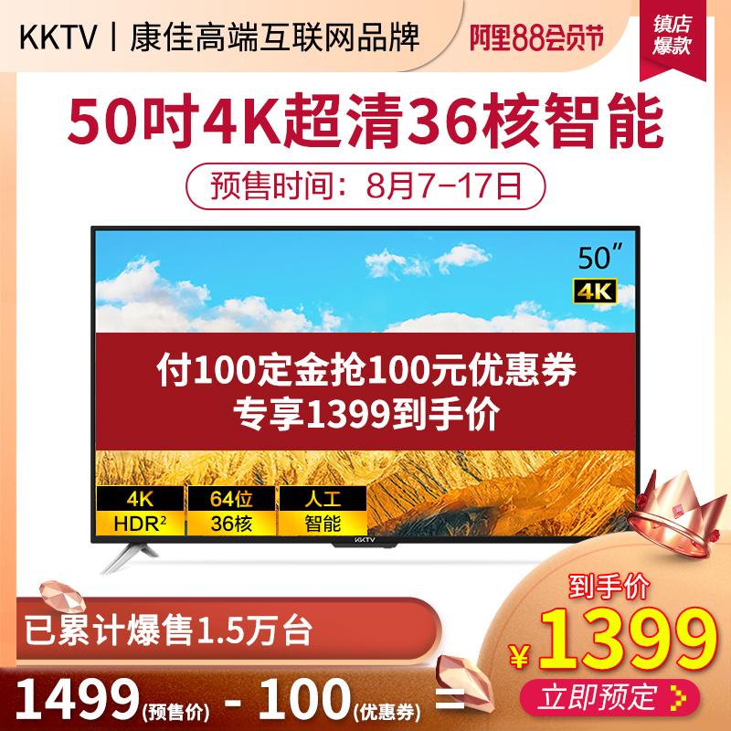 康佳kktv AK50 电视机50英寸4k高清液晶智能网络平板彩电wifi 55