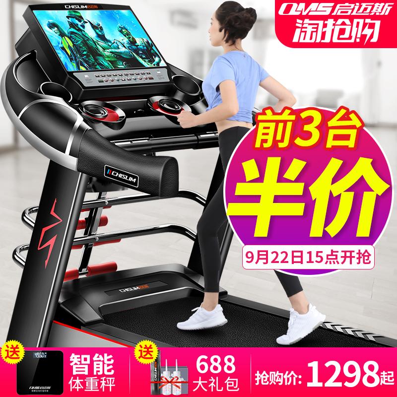 启迈斯R8跑步机家用款减肥小型超静音多功能折叠室内健身房器材
