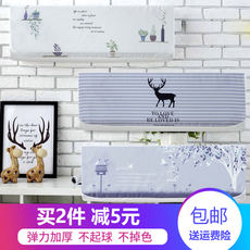Air conditioning cover hanging machine dust cover beautiful 1.5 P Gree Haier Oaks hanging air conditioning cover liner all inclusive 1P