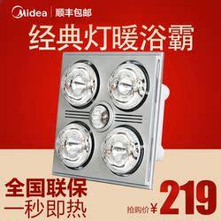 美的浴霸集成吊顶卫生间传统家用取暖四灯泡嵌入式浴室灯暖浴霸