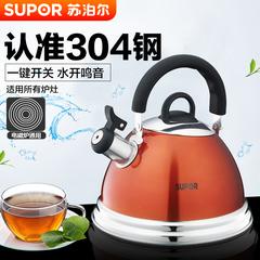 苏泊尔304不锈钢烧水壶自动鸣笛水壶3L茶壶 电磁炉燃气通用SS30R1