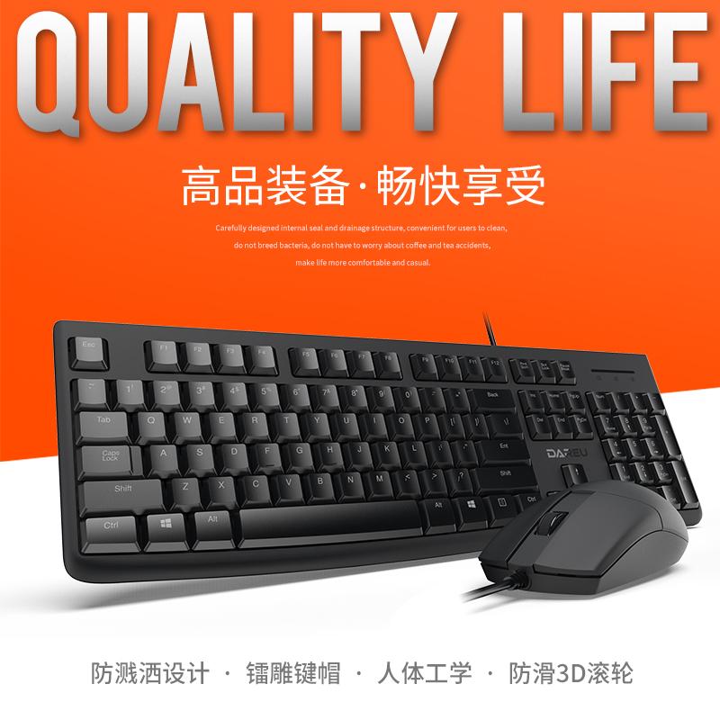 达尔优LK185T有线键盘鼠标套装usb台式机电脑笔记本办公游戏键鼠家用商务外接USB通用舒适耐用打字防水键鼠