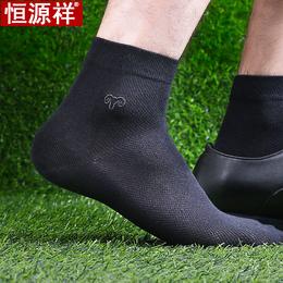 恒源祥袜子男薄款夏季中筒纯棉全棉短袜吸汗超薄透气棉袜男士袜子