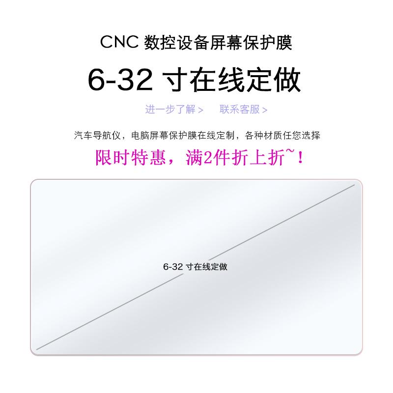 在线定做6-32寸CNC数控机床机器医疗设备电脑显示器屏幕保护贴膜定制各种屏幕防爆纤维钢化膜