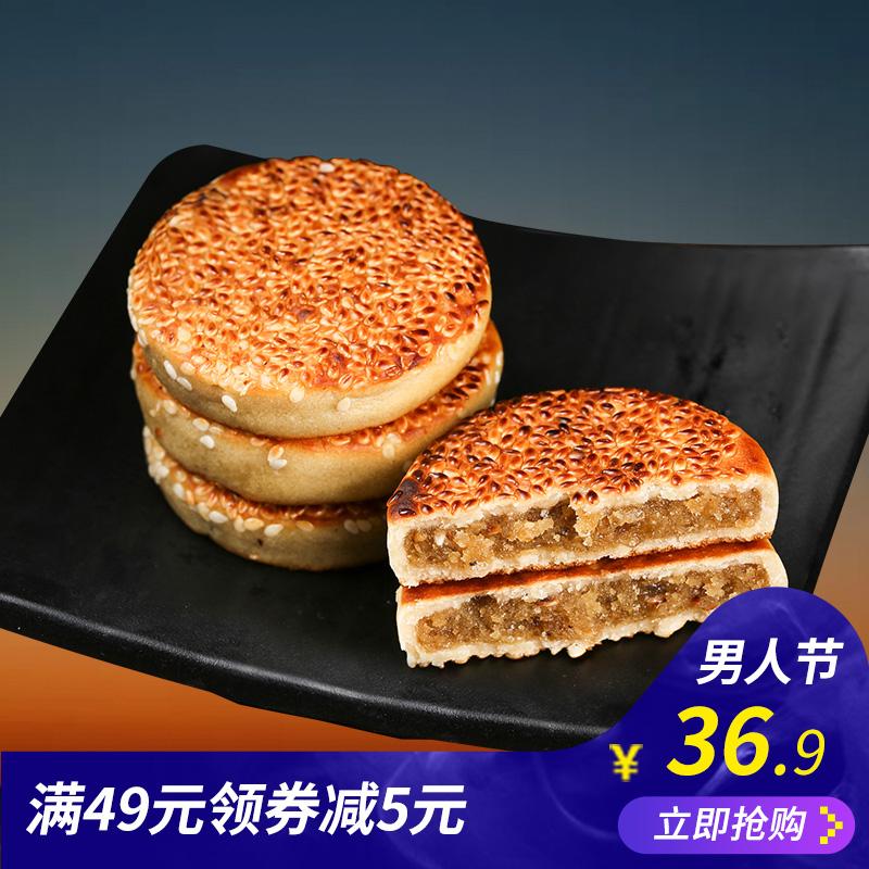 芝麻官相思芝麻饼520gx3四川特产舌尖美食品休闲小吃传统手工零食
