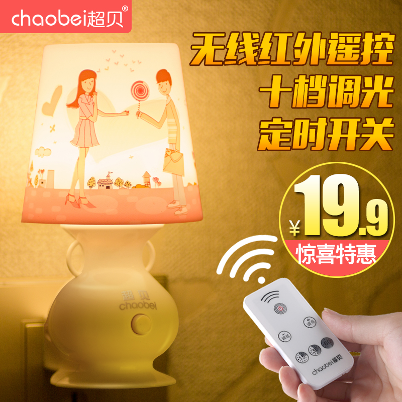 遥控LED小夜灯插电卧室节能床头灯婴儿喂奶迷你调光创意夜光梦幻