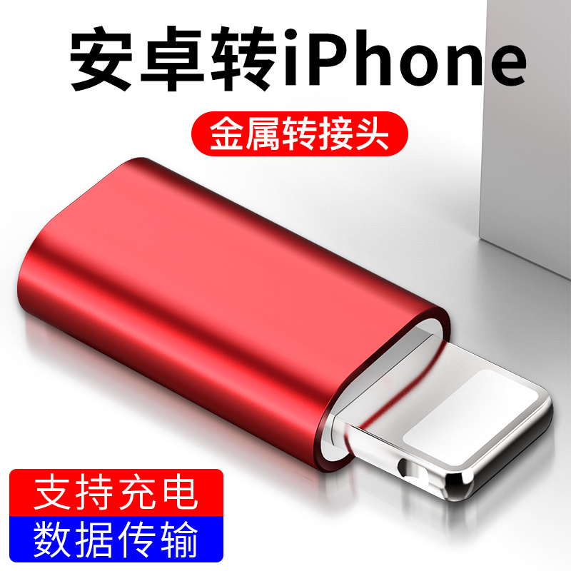 安卓转苹果转接头适用iphone6s六Micro usb数据线转换5s五充电线器X头7plus七代8P手机xs/xr快充通用ipad平板