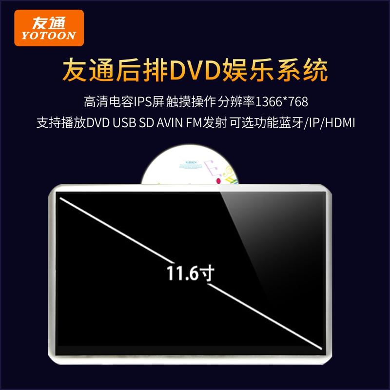 友通11.6寸DVD通用后排娱乐系统 DVD/USB/SD/AVIN 高清电容IPS屏