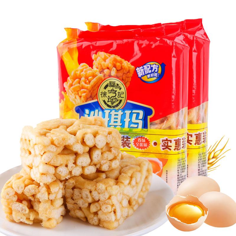 徐福记沙琪玛早餐点心全蛋味松软散装蛋酥传统糕点休闲零食小吃可领取领券网提供的1元优惠券