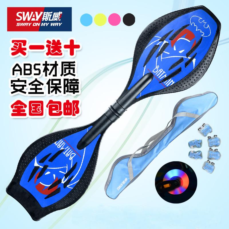 斯威二轮滑板车活力板游龙板两轮滑板车2轮儿童摇摆车闪光蛇板