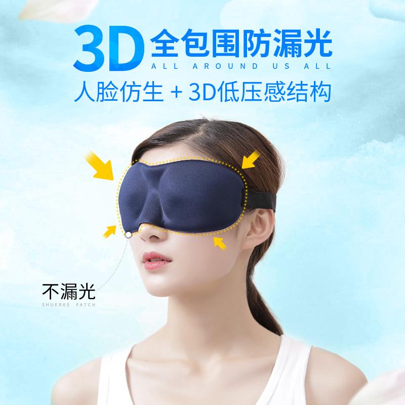舒耳客3D立体眼罩睡眠遮光透气男士女睡觉护眼耳塞防噪音三件套装