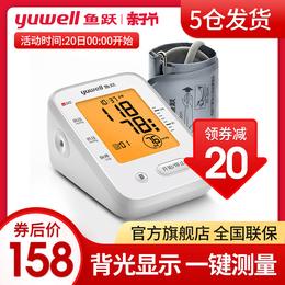 鱼跃电子血压测量仪臂式家用血压计660F背光全自动智能血压测量计