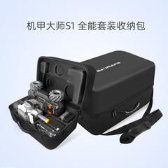 大疆DJI机甲大师RoboMaster S1收纳包单肩手提箱背包携带存放配件