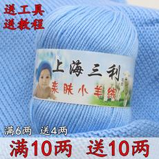 Shanghai Sanli baby wool silk protein wool cotton milk in the thick baby wool group hand-woven specials