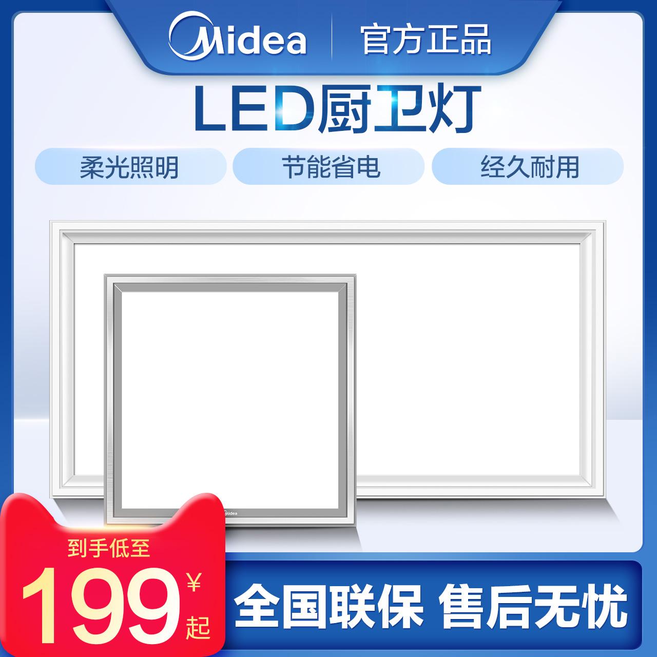 美的集成吊顶铝扣板嵌入式LED灯平板灯厨房灯面板灯吸顶灯厨卫灯
