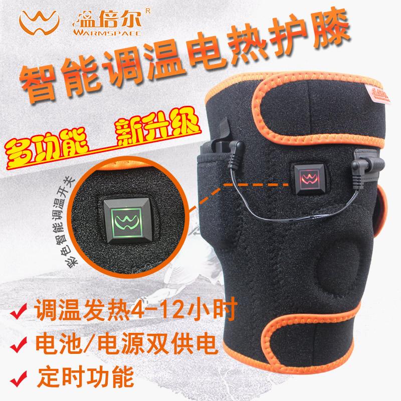 温倍尔电热护膝冬季户外充电式发热老寒腿电加热运动保暖膝盖男女